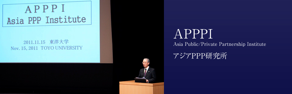 アジアppp研究所 asia public private partnership institute toyo